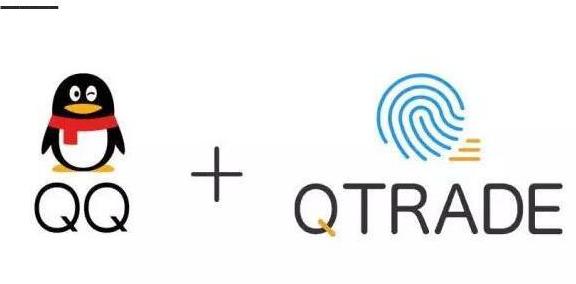 腾讯企点QTrade的作用在哪里?