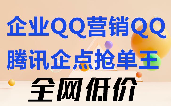 企业qq功能